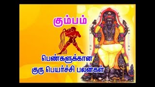 Guru Peyarchi Palan For Women - Kumbha Rasi (Aquarius Sign) / பெண்களுக்கான குரு பெயர்ச்சி பலன்கள்