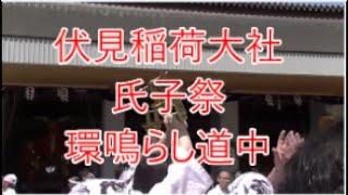 少子高齢地域の氏子の心意気!京都伏見稲荷大社環鳴らし道中 Kyoto Fushimi Inari Shrine Introduction of the festival