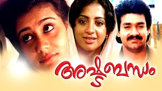 Malayalam Full Movie | Ashtabandham | Srividya| Shankar | Lissy Movies | Malayalam Action Movies