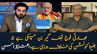 Indian Military Becomes Occupation Force Violated Geneva Convention Aitzaz Ahsan
