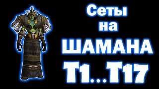 Сеты на ШАМАНА Т1...Т17(Music: Venemy Aznar ft. Doubletake - Reign Venemy Ft. Emily Jane - Heartbeat Сеты на другие классы Воин: http://youtu.be/uHmEdU2vSpQ Друид: ..., 2015-02-28T17:11:18.000Z)