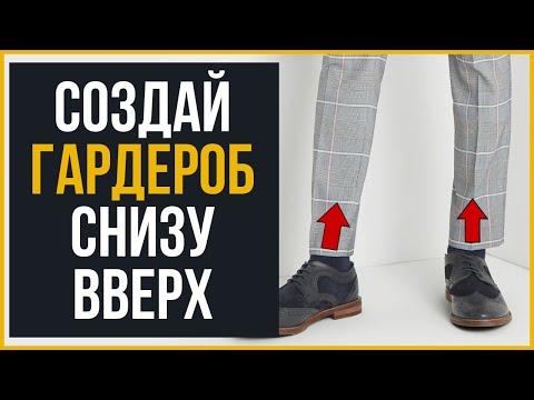 Как Формировать Гардероб (5 Простых Шагов)   Основа – Обувь