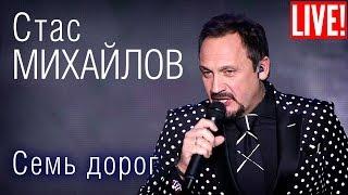 Стас Михайлов Семь дорог Live Full HD