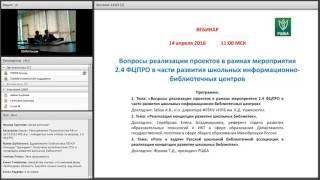 Концепция развития школьных библиотек России 14 04 2016