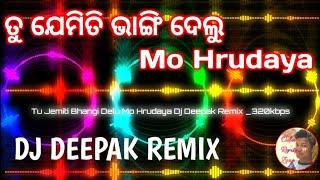 Tu Jemiti Bhangi Delu Mo Hrudaya Odia Dj Song Bhanga Hrudaya Dj Song Dj Deepak Remix Odia Remix Zone