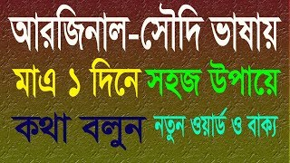 Learn Suadi languages - Arabic words meaning - Bangla to Arabic - Spoken Arabic in Bengali - Arabic