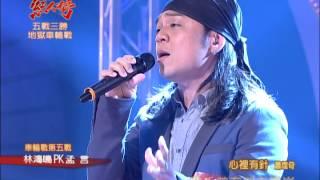 2014.03.16 超級紅人榜 林鴻鳴-心裡有針(蕭煌奇)