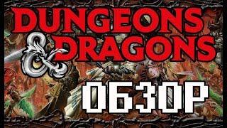обзор Dungeons And Dragons - Великие приключения в великой настолке (НА СТОЛЕ)
