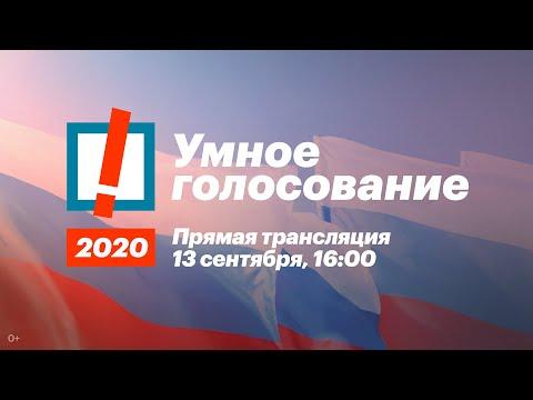 Умное голосование 2020. Прямая трансляция выборов 13 сентября. Начало