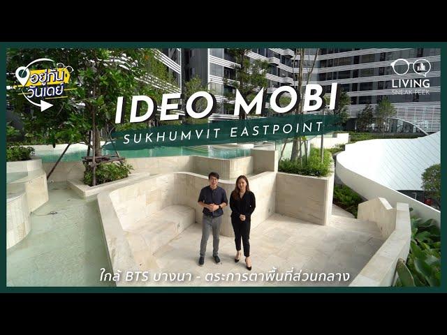 อยู่กันวันเดย์ IDEO MOBI SUKHUMVIT EASTPOINT คอนโดพร้อมอยู่ใกล้ BTS บางนา ตระการตาพื้นที่ส่วนกลาง