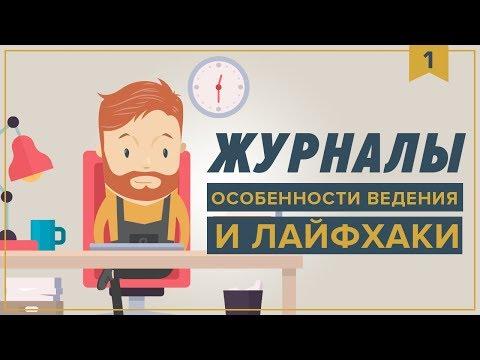 Журналы  Особенности ведения и лайфхаки