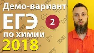 Разбор демо-варианта ЕГЭ-2018 по химии, вопросы 7-10
