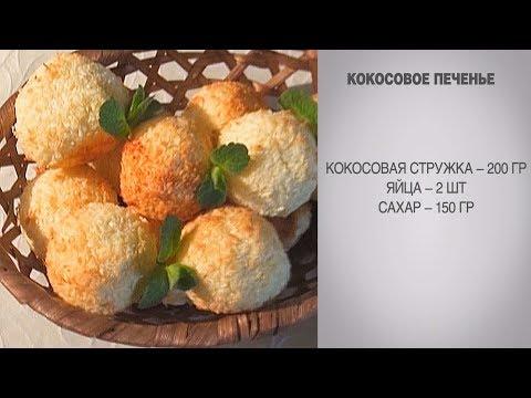 печенье с кокосовой стружкой рецепты пошагово