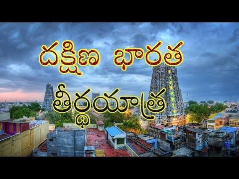దక్షిణ భారత తీర్థయాత్ర స్పెషల్   Special video on South India Temple Tourism