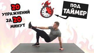 Будь в Форме Тренировка в домашних условиях для МУЖЧИН и ЖЕНЩИН на Все группы мышц