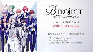 「B-PROJECT〜絶頂*エモーション〜」Blu-ray&DVD Vol.4 特典キャラクターソングCD 試聴動画 ♪『Unite Contrast』