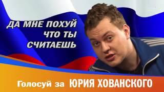 Big Russian Boss Show   Выпуск #8   Хованский   Часть 2