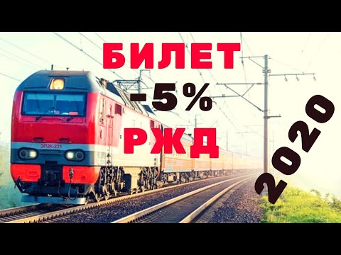 🚆Самый дешёвый билет на поезд со скидкой 5 процентов на сайте РЖД Www.rzd.ru