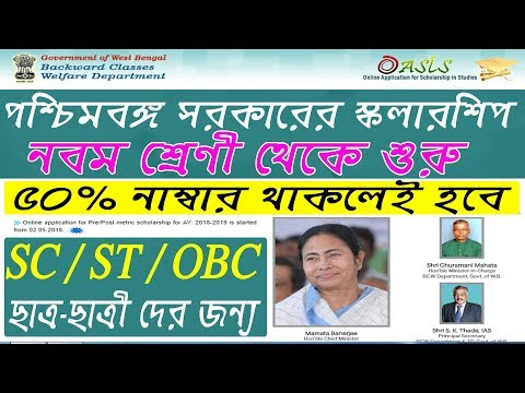 West Bengal Oasis Scholarship SC/ST/OBC | Online Application Pre Post Metric Scholarship 2018-2019
