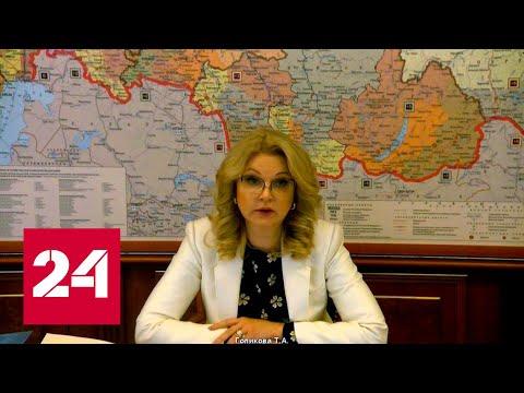 Голикова: причина вспышки COVID-19 в России – массовые мероприятия и отказ от масок - Россия 24