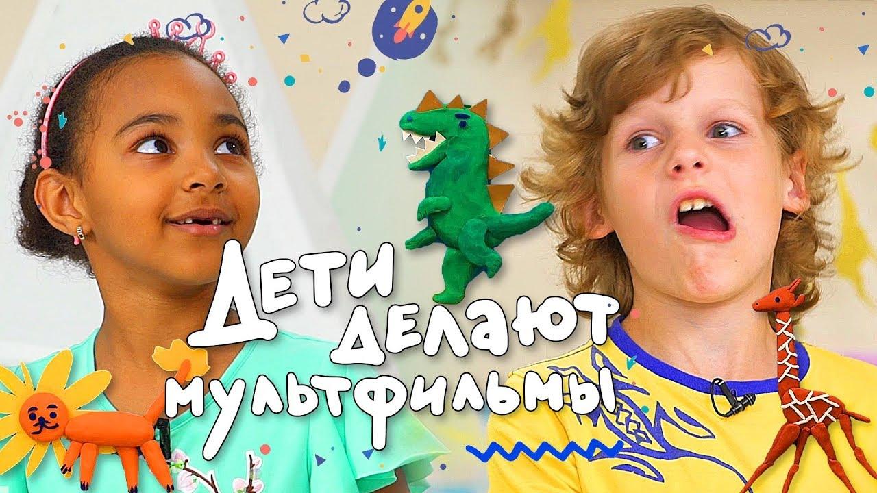 Жираф Альберт и Динозавр Рекс / Дети Делают Мультфильмы из пластилина