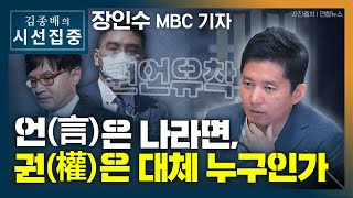 """[시선집중] 장인수 """"고위직이 한동훈 보도 예고? 채널A는 MBC 확인취재 전에 이미 파악했더라"""" - 장인수 MBC 기자"""