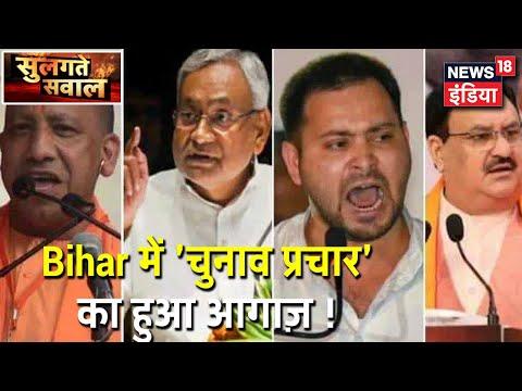 Bihar में शुरू चुनावी प्रचार: CM Yogi, BJP अध्यक्ष J.P Nadda, Nitish की चुनावी सभा   Sulagte Sawaal