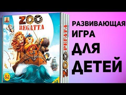 Зоорегата от Bombat Game. Развивающая настольная игра для детей (3 игры в 1)