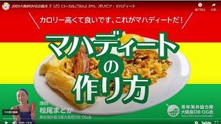 JOCV大阪府OV会出版本『(ど)ローカルごはん』