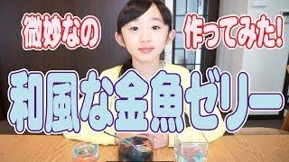 金魚鉢ゼリーを作ってみた!【自宅で再現】【ももかチャンネル】 thumbnail