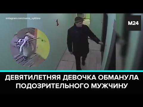 Девятилетняя девочка обманула подозрительного мужчину, который зашел за ней в подъезд - Москва 24