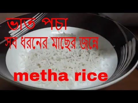 how to make fishing chum for sweet water fish  metha rice  vath pocha