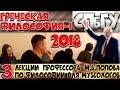М.В.Попов. 03. «Греческая философия-1». Курс «Философия М-2018». СПбГУ.