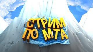 СТРИМ ПО PUBG MTA