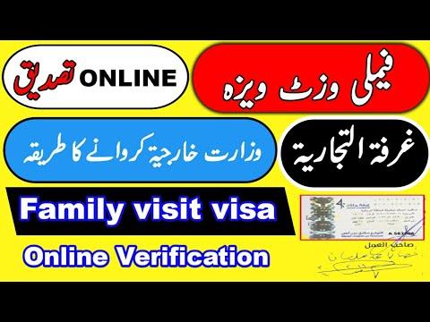 Online Chamber For Visit Visa Visa Attestation Saudi Arabia   Chamber Of commerce Family Visit Visa