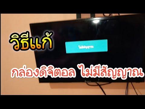วิธีแก้ กล่องดิจิตอล ทีวี ขึ้นไม่มีสัญญาณ | ข่าวดี ทีวี ออนไลน์ cth  ดังสุด ๆ