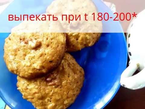 Рецепт Ура печем вкусное  хрустящее овсяное печенье))