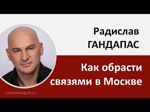 Радислав Гандапас: Как переехать в Москву и обрасти связями | Проект Алексея Бабушкина