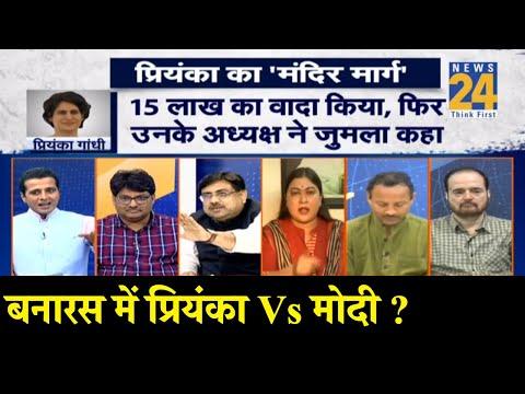 #राष्ट्रकीबात : कांग्रेस का नया मार्ग Kashi, Ayodhya और Prayag ?