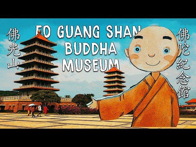 Fo Guang Shan BUDDHA MUSEUM in KAOHSIUNG (佛光山佛陀紀念館)