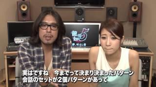 龍が如く5 夢、叶えし者』横山プロデューサーによるゲーム紹介 Vol.9を...