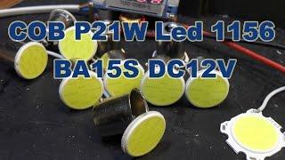 Почему не стоит брать дешёвые Авто LED лампы COB Белый P21W Led 1156 BA15S DC12V лампа автомобильная(, 2017-01-16T11:46:58.000Z)