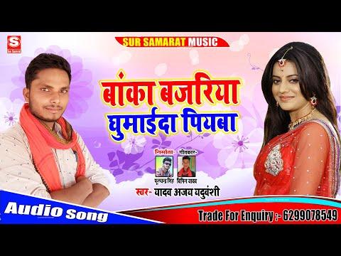 आ-गया-dj-पर-धूम-मचाने-वाला-jhumta-song-2020-||-बांका-बजरिया-घुमाई-दा-पियावा-||-yadav-ajay-yaduvanshi