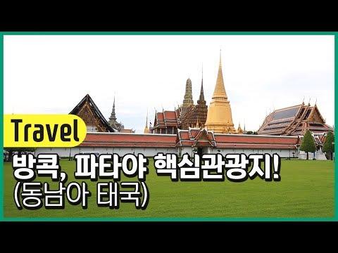 방콕 파타야 핵심관광지 총정리!