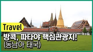 방콕, 파타야 핵심관광지 총정리!