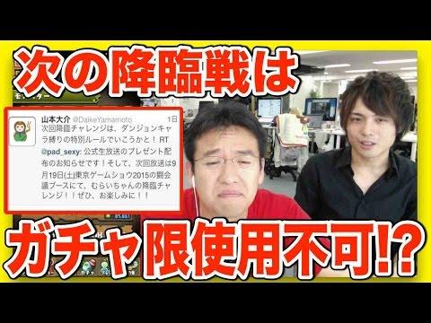 【パズドラ】次の降臨戦はガチャ限無しPTでって…マジ!?【9/19(土) 東京ゲームショウ2015】