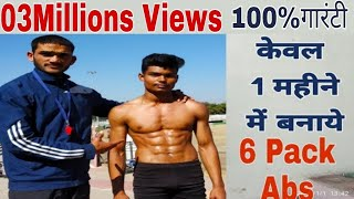 Only 5 Exercises से बनाये Six-pack Abs