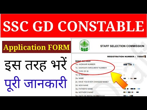 SSC GD Constable Recruitment 2018 |How To Apply SSC GD Online Form, Full Process Steps by Steps