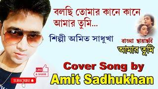 Bolchi Tomar Kaane Kaane Aamar tumi.wmv