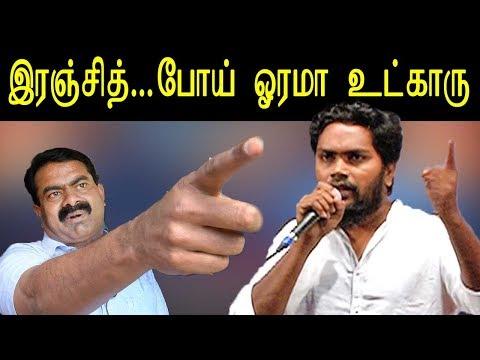 tamil live news | naan tamilar seeman about pa ranjith | seeman latest speech | news today | redpix